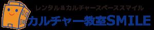 カルチャー教室スマイル JR塚本駅から徒歩1分!習い事・お稽古・教室でSmileになろう!